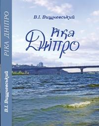 Cover_Dnipro-NEW 2